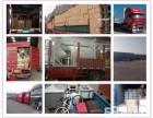浦东到全国物流货运专线直达,回程车整车零担运输,长途搬家搬场