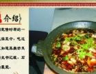 重庆石锅鱼加盟8石锅鱼制作流程加盟