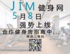 JIM健身网,济宁健身门户网站,济宁健身房合作