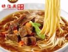 哪里学台湾牛肉面台湾牛肉面培训哪家好厦门味佳美