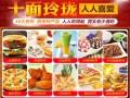 九江加盟汉堡店 70%毛利 免费的技术 1对1带店支持