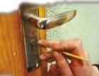 开锁,修锁,换C级锁芯