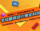 上海专业的服装设计培训机构 服装制版培训费用 服装设计师培训