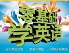 上海零基础英语培训课程 让您轻松跨入英语殿堂