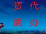 西城区时间周期短解公司地址异常北京专业