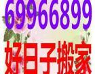 吉林市好日子搬家公司0432-69966899