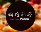 餐饮外送 杭州玛格丽塔披萨加盟