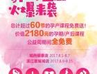 杭州知妈堂孕产公益周火爆来袭,七天免费课程邀您体验
