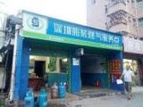 龙华正规煤气公司送气电话和地址
