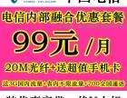 广州电信内部光纤99包月20M,手机卡不限流量