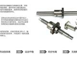 TBI丝杆SFKR0801T4D双切边螺母配丝杆 正品出售
