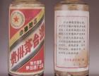 61年飞仙牌贵州茅台酒回收价格多少钱 老酒老茅台酒回收价格