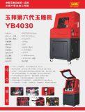 工厂直供广州玉邦第6代全自动数控雕刻机YB3023玉石玉雕机