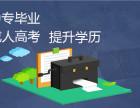 2018年滨州医学院成人高等教育招生简章