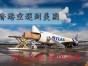 泉州供应到Latvia拉脱维亚 国际空运 货运代理出口服务