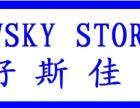 品牌店-好斯佳(HOWSKY)24小时便利店招商加盟