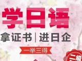 广州新塘学习日语的地方 考证日语 零基础日语