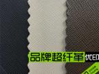 厂家批发直销 2015新款十字纹超纤皮革  超纤底 汽车革 0.85厚
