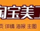 广州电商学习班,番禺淘宝运营去哪里学习,学会为止