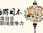 来太原 学日语 选择太原锐朗国际教育 不错哦