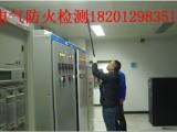 酒店会场临时活动舞台消电检电话,北京电消检公司,及时电检报告