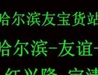 哈尔滨至双鸭山友谊县、红兴隆、宝清货运(广告勿扰)