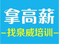 昆山花桥专业职业技能培训