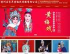 黄州区青年黄梅戏演出公司 专业承接全国黄梅戏演出