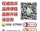 博瀚教育潍坊最好的电商培训学校