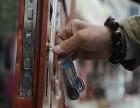 新景豪庭开保险柜电话 合景誉山国际门锁维修价格 配汽车钥匙