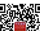 小米手机维修中心医科大学店