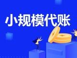 江岸财务代账-江岸代理记账步骤-江岸注册公司代办