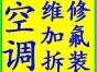 青岛专业空调维修 空调移机