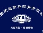 太原地区网站建设首选天起商务