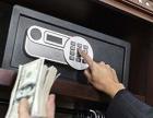 盐城城南开发区保险柜开锁上门服务