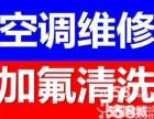 上海南汇区周浦空调不制冷维修加液 空调不启动维修换电容