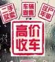 出售广州摇号咨询,二手车评估,过户迁出,提档,车辆年审