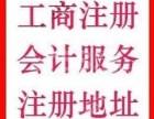 苏州姑苏区 代理记账 审计 变更 验资 税务服务