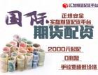 台州内外盘期货配资公司哪家好?