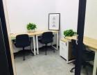 2到30人间办公室出租,一站式全包,新开业优惠多多