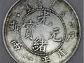 户部光绪元宝银元银币今年的市场价格