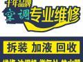 温州瓯海空调安装移机 空调维加液 空调不制不启动冷维修