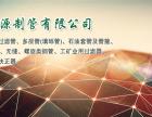天津自动反冲洗滤芯厂家就到鑫源制管合作欢迎咨询