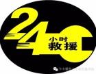 全北京24小时道路救援 搭电送油换电瓶 拖车补胎保养啥都能修