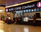威海太平洋咖啡加盟费用