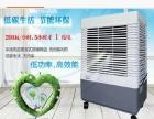 大功率空调扇 冷风机出售