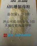 新型ABS增韧母粒 JH-6006 增韧效果明显