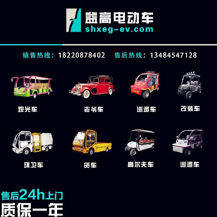 陕西西安市观光车巡逻车老爷车接待车销售 修理 电池更换