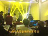 珍珠2010控台技术培训珍珠控台培训教学