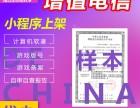 办北京ICP 增值电信许可证 EDI增值电信许可证